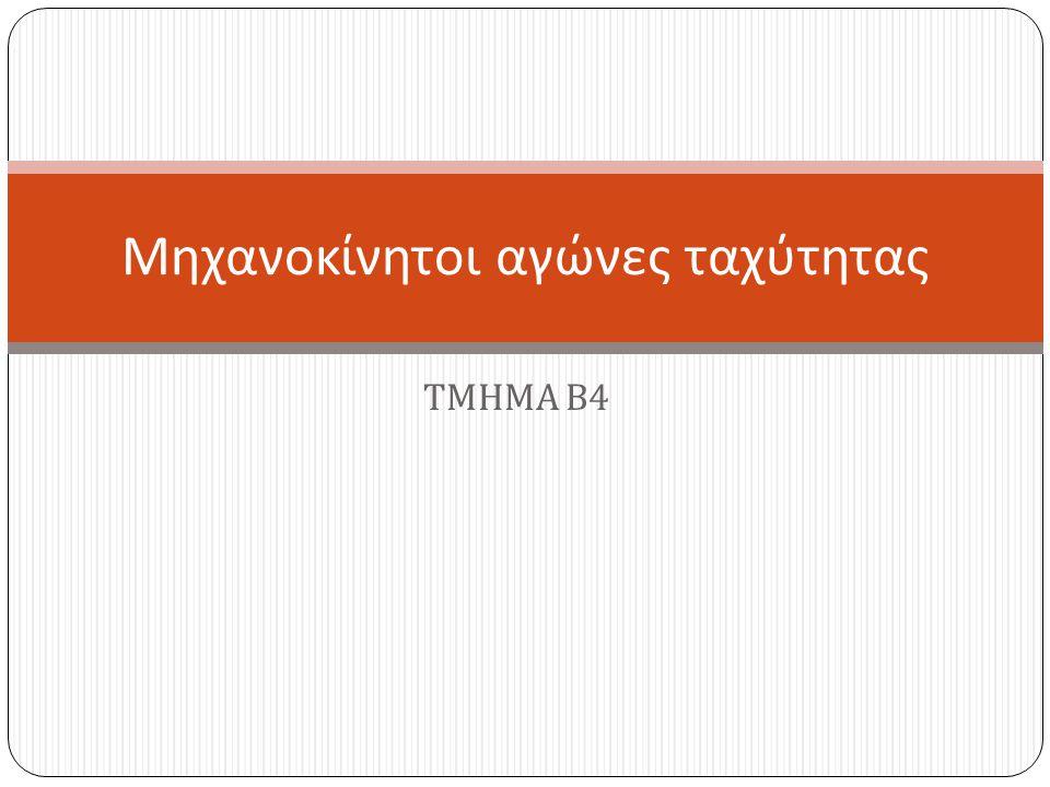Στην Ελλάδα την ευθύνη για τη διεξαγωγή των αγώνων την έχει αναλάβει η Ε.