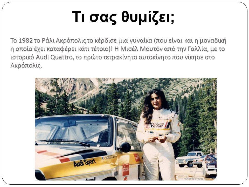 Το 1982 το Ράλι Ακρόπολις το κέρδισε μια γυναίκα ( που είναι και η μοναδική η οποία έχει καταφέρει κάτι τέτοιο )! Η Μισέλ Μουτόν από την Γαλλία, με το