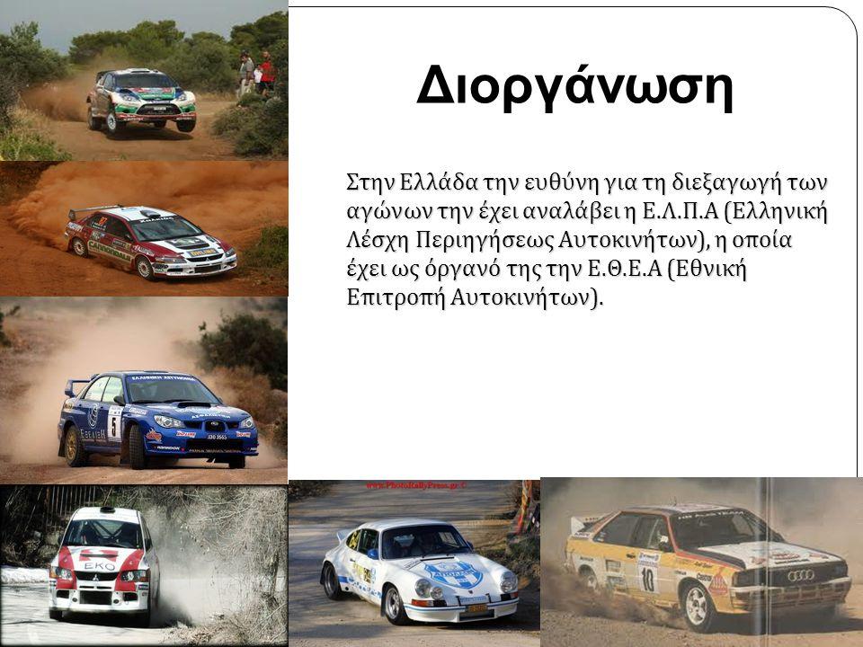 Στην Ελλάδα την ευθύνη για τη διεξαγωγή των αγώνων την έχει αναλάβει η Ε. Λ. Π. Α ( Ελληνική Λέσχη Περιηγήσεως Αυτοκινήτων ), η οποία έχει ως όργανό τ
