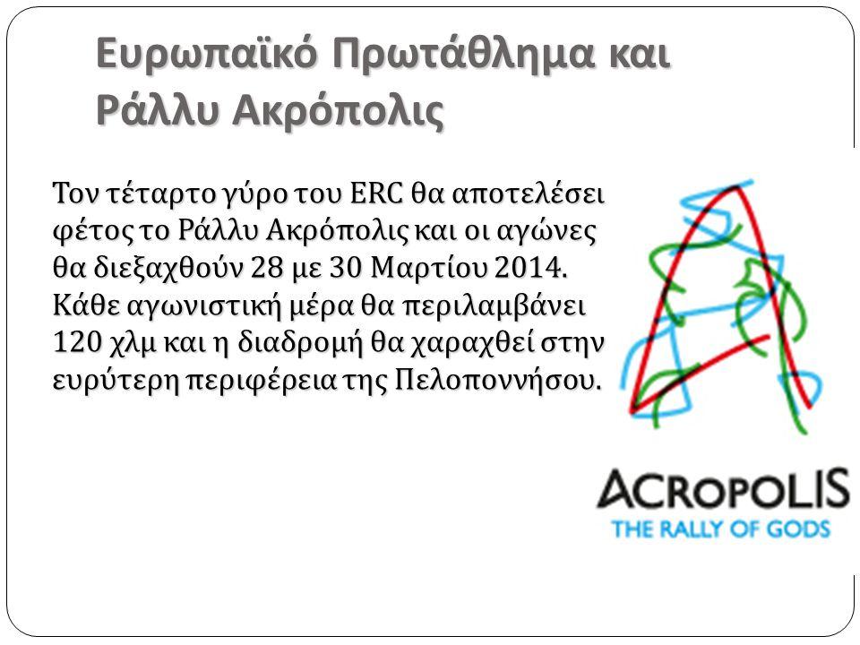 Ευρωπαϊκό Πρωτάθλημα και Ράλλυ Ακρόπολις Τον τέταρτο γύρο του ΕRC θα αποτελέσει φέτος το Ράλλυ Ακρόπολις και οι αγώνες θα διεξαχθούν 28 με 30 Μαρτίου