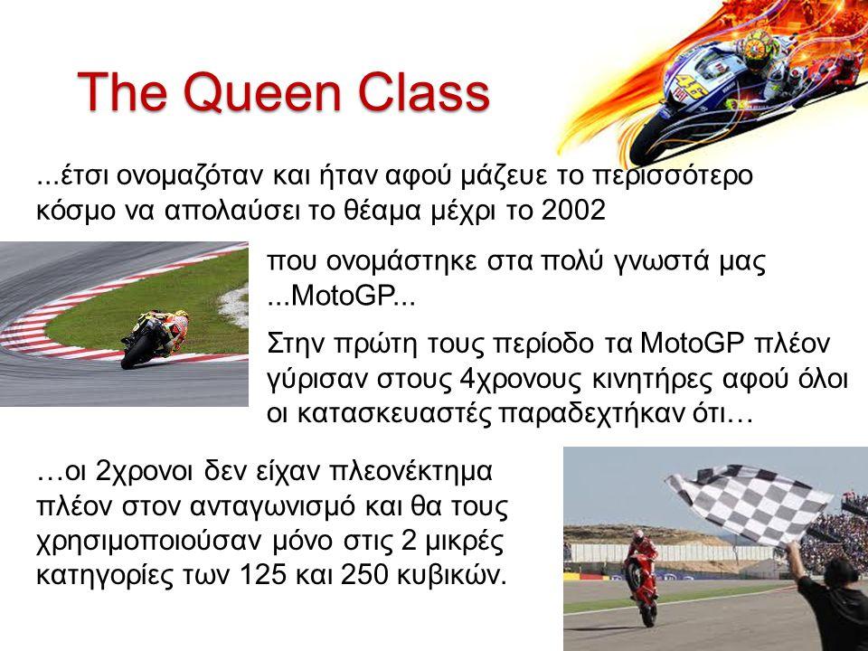 ...έτσι ονομαζόταν και ήταν αφού μάζευε το περισσότερο κόσμο να απολαύσει το θέαμα μέχρι το 2002 The Queen Class που ονομάστηκε στα πολύ γνωστά μας...