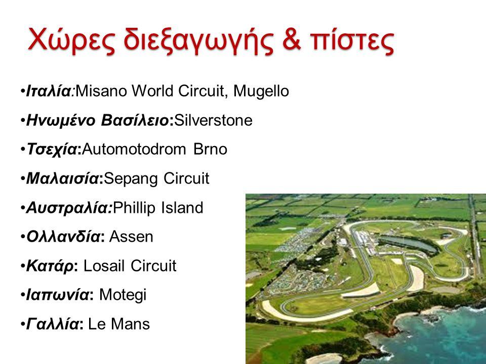 Ιταλία:Misano World Circuit, Mugello Ηνωμένο Βασίλειο:Silverstone Τσεχία:Automotodrom Brno Μαλαισία:Sepang Circuit Αυστραλία:Phillip Island Ολλανδία: