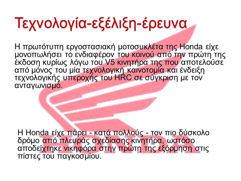 Τεχνολογία-εξέλιξη-έρευνα Η πρωτότυπη εργοστασιακή μοτοσυκλέτα της Honda είχε μονοπωλήσει το ενδιαφέρον του κοινού από την πρώτη της έκδοση κυρίως λόγ