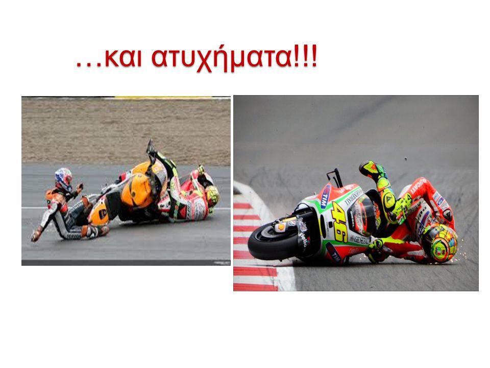 …και ατυχήματα!!!