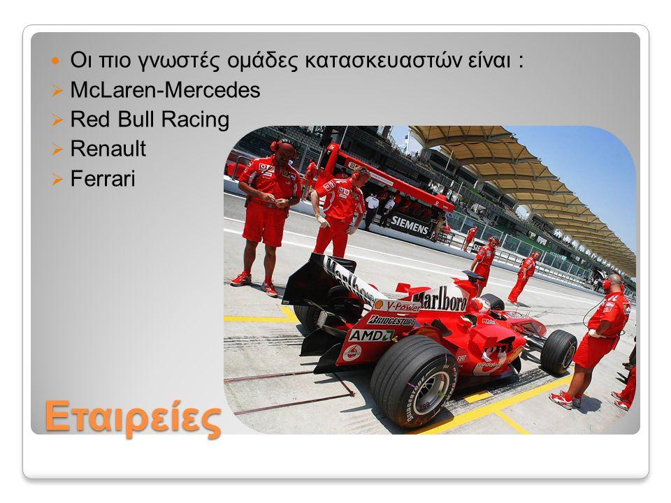 Εταιρείες Οι πιο γνωστές ομάδες κατασκευαστών είναι :  McLaren-Mercedes  Red Bull Racing  Renault  Ferrari
