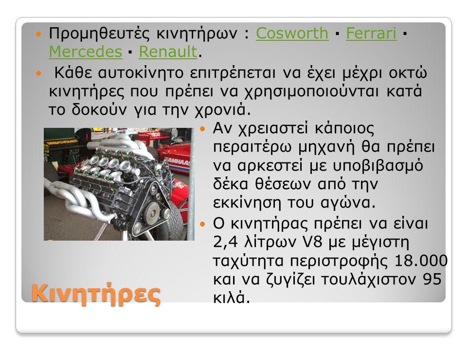 Κινητήρες Προμηθευτές κινητήρων : Cosworth · Ferrari · Mercedes · Renault.CosworthFerrari MercedesRenault Κάθε αυτοκίνητο επιτρέπεται να έχει μέχρι οκ