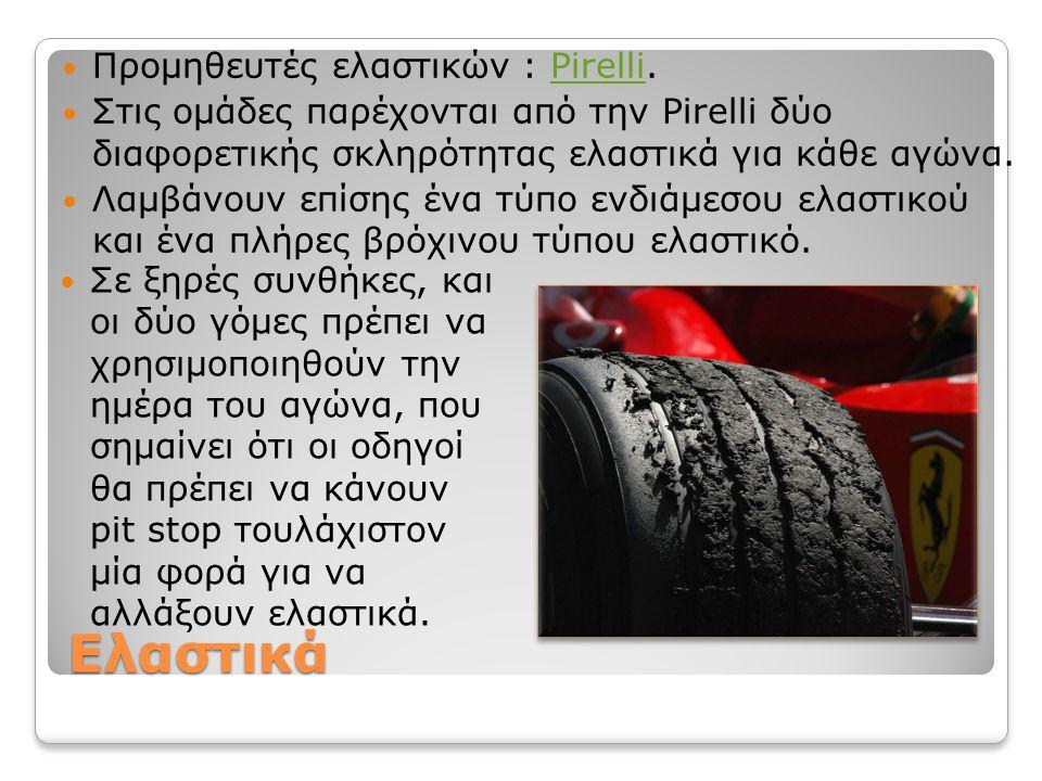 Ελαστικά Προμηθευτές ελαστικών : Pirelli.Pirelli Στις ομάδες παρέχονται από την Pirelli δύο διαφορετικής σκληρότητας ελαστικά για κάθε αγώνα. Λαμβάνου
