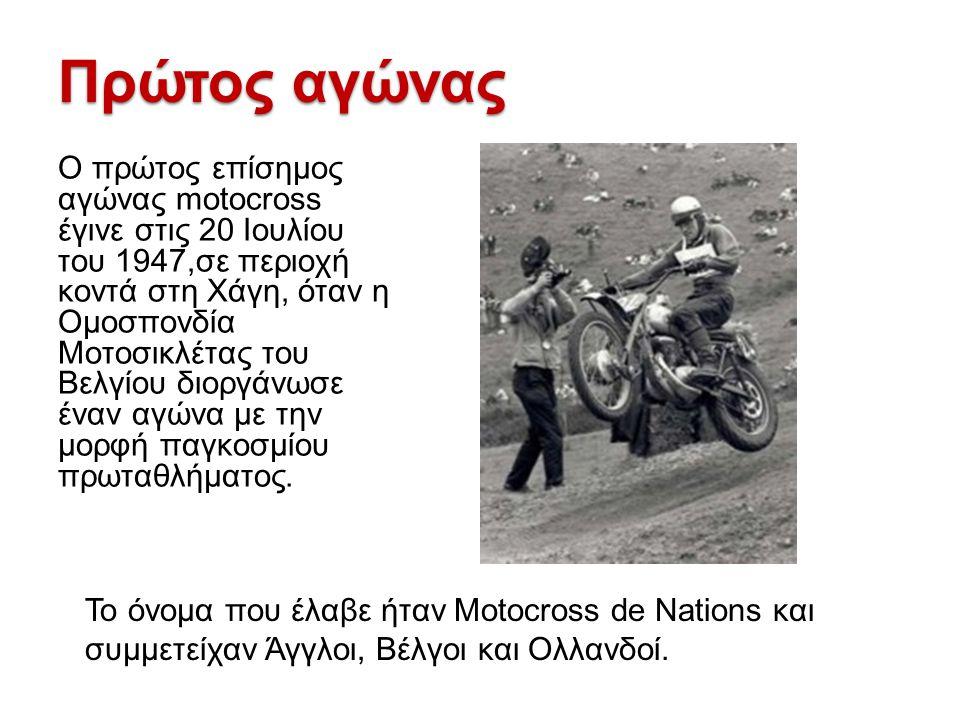 Πρώτος αγώνας Ο πρώτος επίσημος αγώνας motocross έγινε στις 20 Ιουλίου του 1947,σε περιοχή κοντά στη Χάγη, όταν η Ομοσπονδία Μοτοσικλέτας του Βελγίου