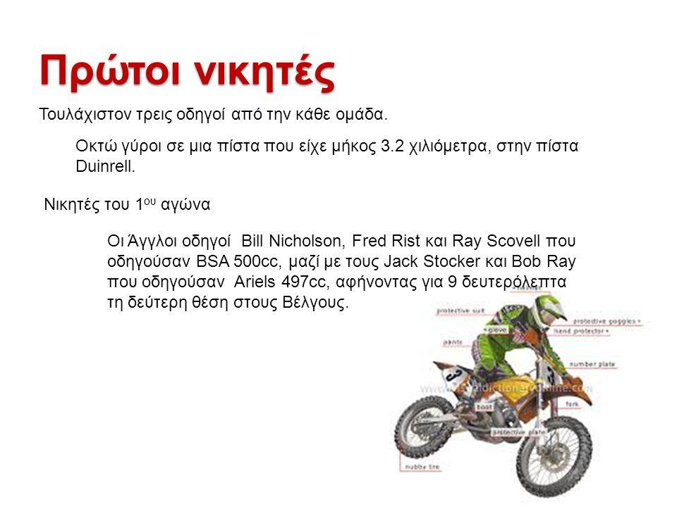 Οι κυριότερες ομάδες του motocross Οι κυριότερες ομάδες του Motocross των Εθνών (MXDN), με βάση τις χώρες: Alessandro Lupino (I), Kawasaki Jordi Tixier (F), KTM Jeffrey Herlings (NL), KTM Οι κυριότεροι οδηγοί: ΗΠΑ, Γαλλία, Αγγλία, Βέλγιο, Γερμανία, Ισπανία, Ολλανδία, Ιταλία, Ελλάδα Aleksandr Tonkov (RUS), Honda Christophe Charlier (F), Yamaha