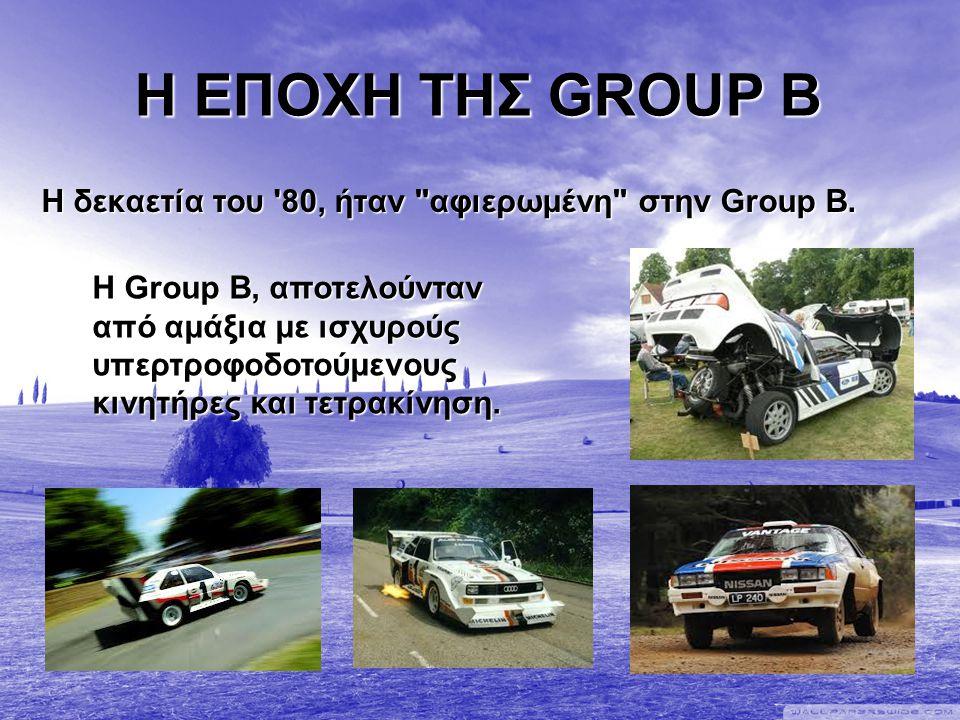 Η ΕΠΟΧΗ ΤΗΣ GROUP B Η δεκαετία του '80, ήταν