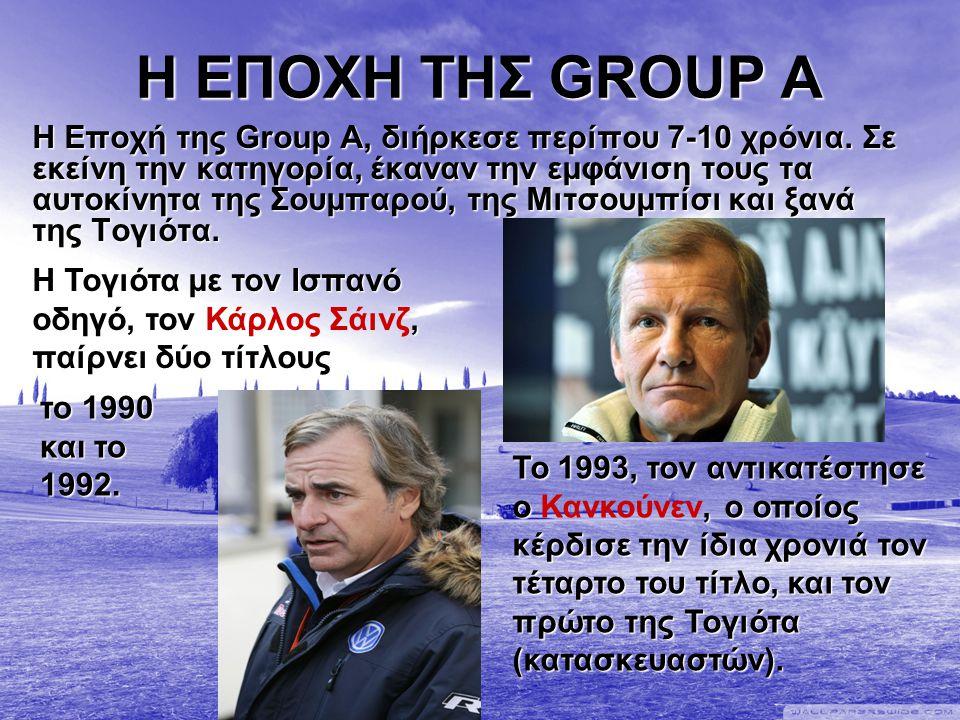 Η ΕΠΟΧΗ ΤΗΣ GROUP A Η Εποχή της Group A, διήρκεσε περίπου 7-10 χρόνια. Σε εκείνη την κατηγορία, έκαναν την εμφάνιση τους τα αυτοκίνητα της Σουμπαρού,