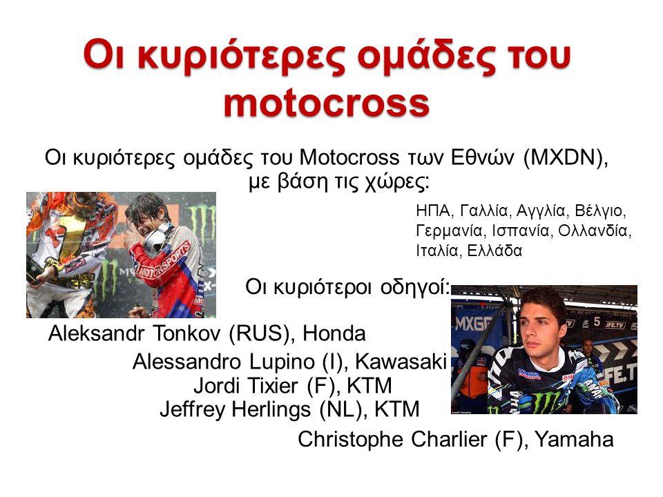 Οι κυριότερες ομάδες του motocross Οι κυριότερες ομάδες του Motocross των Εθνών (MXDN), με βάση τις χώρες: Alessandro Lupino (I), Kawasaki Jordi Tixie