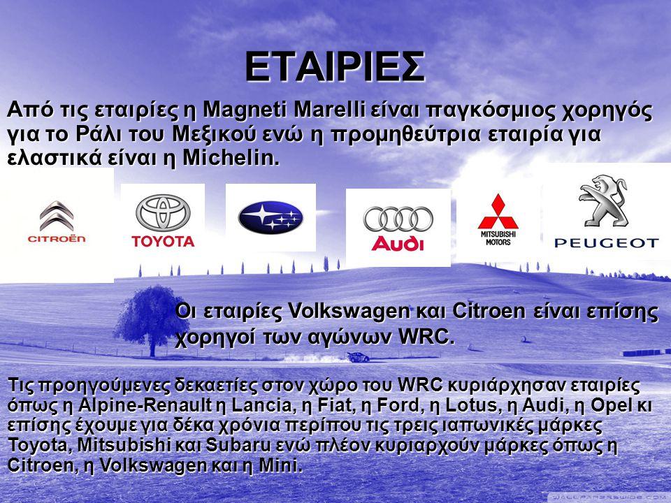 ΕΤΑΙΡΙΕΣ Από τις εταιρίες η Magneti Marelli είναι παγκόσμιος χορηγός για το Ράλι του Μεξικού ενώ η προμηθεύτρια εταιρία για ελαστικά είναι η Michelin.