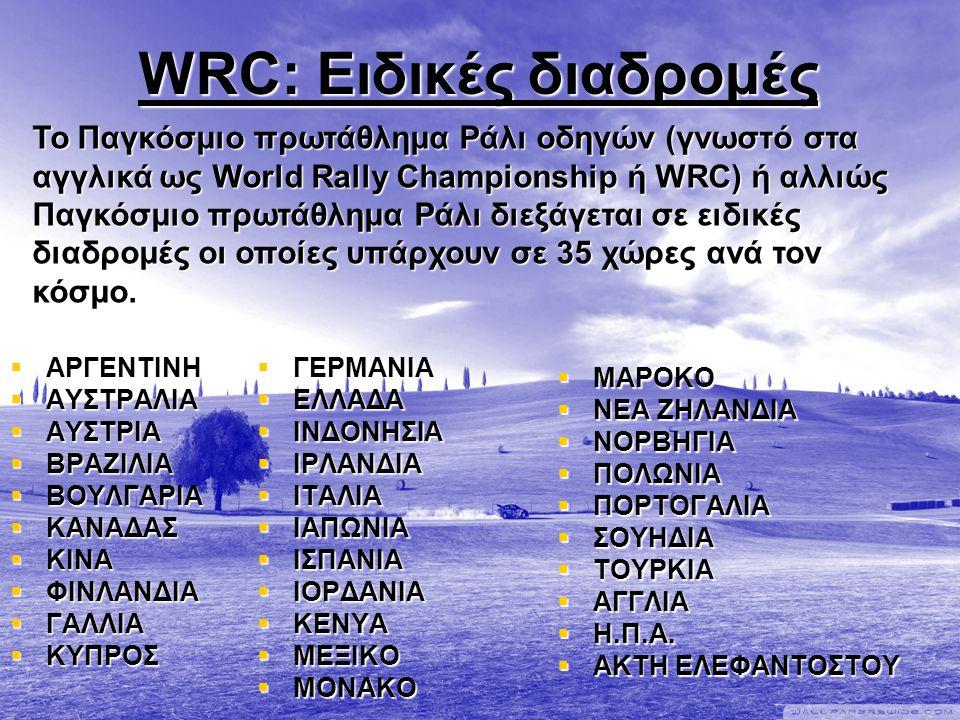 WRC: Ειδικές διαδρομές  ΑΡΓΕΝΤΙΝΗ  ΑΥΣΤΡΑΛΙΑ  ΑΥΣΤΡΙΑ  ΒΡΑΖΙΛΙΑ  ΒΟΥΛΓΑΡΙΑ  ΚΑΝΑΔΑΣ  ΚΙΝΑ  ΦΙΝΛΑΝΔΙΑ  ΓΑΛΛΙΑ  ΚΥΠΡΟΣ  ΜΑΡΟΚΟ  ΝΕΑ ΖΗΛΑΝΔΙΑ