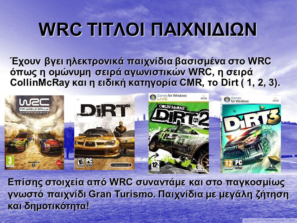WRC ΤΙΤΛΟΙ ΠΑΙΧΝΙΔΙΩΝ Έχουν βγει ηλεκτρονικά παιχνίδια βασισμένα στο WRC όπως η ομώνυμη σειρά αγωνιστικών WRC, η σειρά CollinMcRay και η ειδική κατηγο