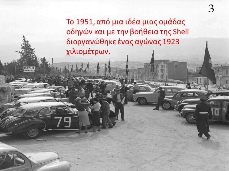 Το 1951, από μια ιδέα μιας ομάδας οδηγών και με την βοήθεια της Shell διοργανώθηκε ένας αγώνας 1923 χιλιομέτρων.