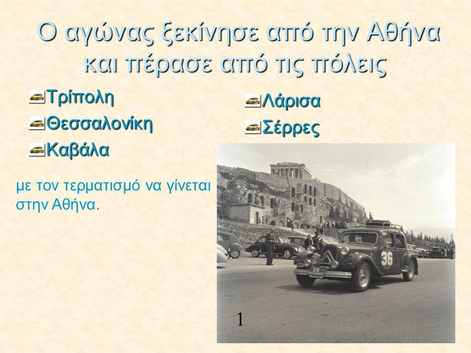 Ο αγώνας ξεκίνησε από την Αθήνα και πέρασε από τις πόλεις Ο αγώνας ξεκίνησε από την Αθήνα και πέρασε από τις πόλεις ΤρίποληΘεσσαλονίκηΚαβάλα ΛάρισαΣέρ