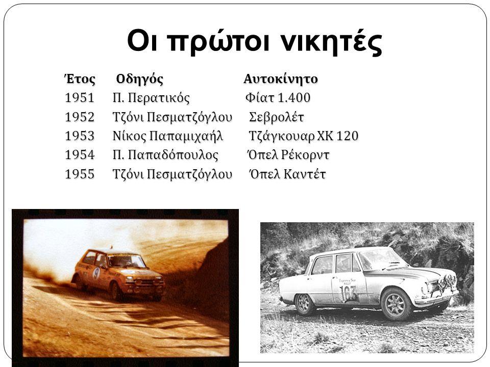 Έτος Οδηγός Αυτοκίνητο 1951 Π. Περατικός Φίατ 1.400 1952 Τζόνι Πεσματζόγλου Σεβρολέτ 1953 Νίκος Παπαμιχαήλ Τζάγκουαρ ΧΚ 120 1954 Π. Παπαδόπουλος Όπελ