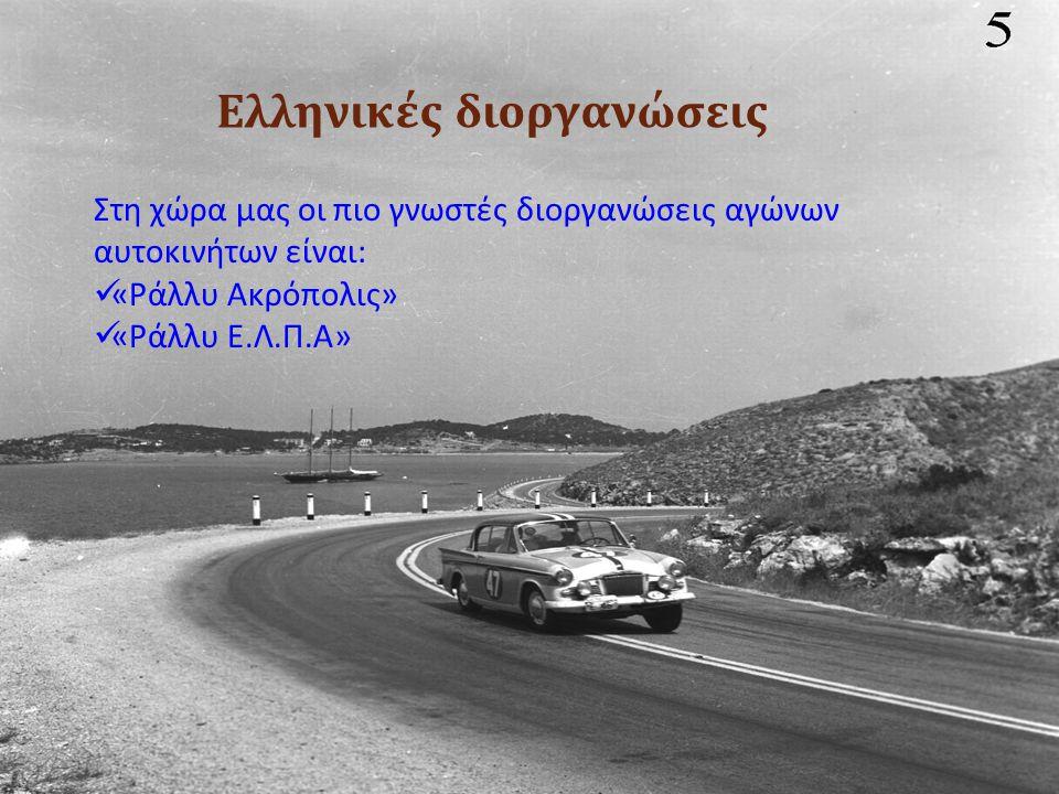 Στη χώρα μας οι πιο γνωστές διοργανώσεις αγώνων αυτοκινήτων είναι: «Ράλλυ Ακρόπολις» «Ράλλυ Ε.Λ.Π.Α» Ελληνικές διοργανώσεις