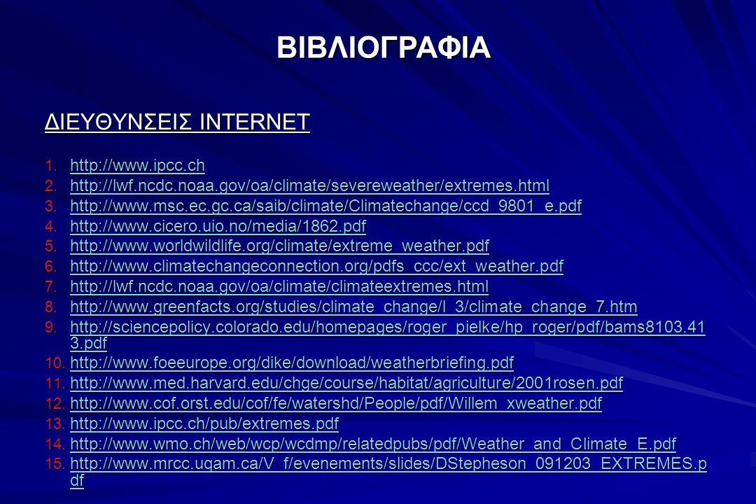 ΒΙΒΛΙΟΓΡΑΦΙΑ ΔΙΕΥΘΥΝΣΕΙΣ INTERNET 1. http://www.ipcc.ch http://www.ipcc.ch http://www.ipcc.ch 2.