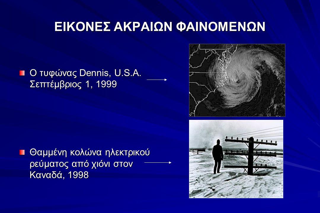 ΕΙΚΟΝΕΣ ΑΚΡΑΙΩΝ ΦΑΙΝΟΜΕΝΩΝ Ο τυφώνας Dennis, U.S.A.