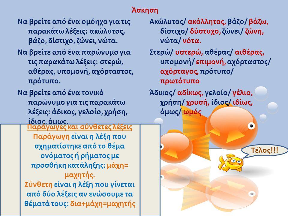 Ομώνυμες (ομόηχες) λέξεις Παρώνυμα / Τονικά παρώνυμα Ίσως- ίσος χήρα-χείρα Λύρα-λίρα Ομόηχες λέγονται οι λέξεις που έχουν την ίδια προφορά αλλά διαφορετική σημασία και ορθογραφία Φτηνός- φτενός Γέρνω-γερνώ Σφήκα-σφίγγα Παρώνυμα λέγονται οι λέξεις Που μοιάζουν πολύ στην προφορά, αλλά έχουν διαφορετικές σημασίες και διαφορετική ορθογραφία Τονικά παρώνυμες λέγονται οι λέξεις που διαφέρουν μόνο ως προς τον τόνο Π.χ: ξέρω-ξερό, γέρνω γερνώ