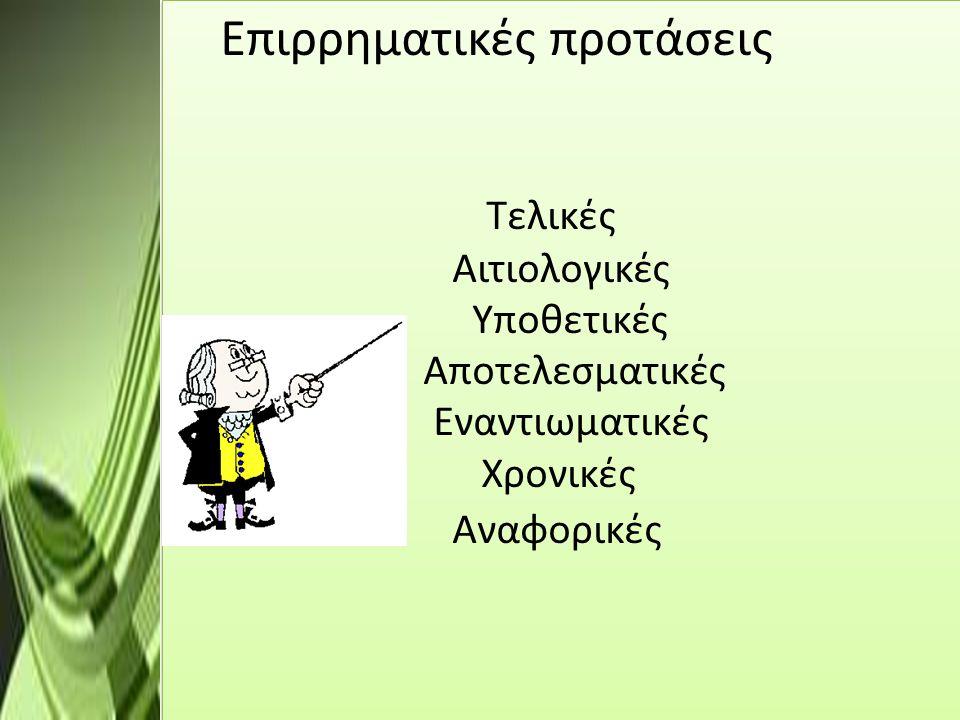 Νεοελληνική Γλώσσα Γ΄ Γυμνασίου Τελικές – Αιτιολογικές προτάσεις Αποστολάκη Αλίκη