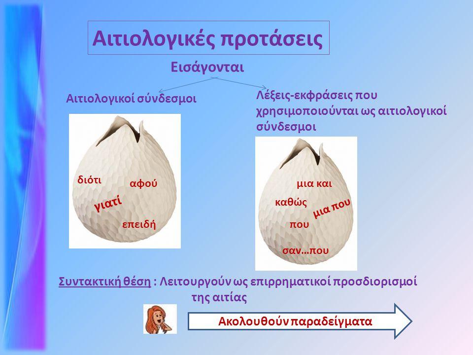 Αιτιολογικές προτάσεις γιατί διότι επειδή αφού που καθώς μια και μια που σαν…που Εισάγονται Αιτιολογικοί σύνδεσμοι Λέξεις-εκφράσεις που χρησιμοποιούνται ως αιτιολογικοί σύνδεσμοι Συντακτική θέση : Λειτουργούν ως επιρρηματικοί προσδιορισμοί της αιτίας Ακολουθούν παραδείγματα