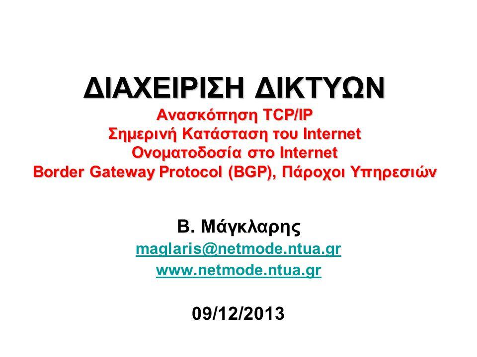 12 ΑΠΟΔΟΣΗ DOMAIN NAMES (Registrars) & IP - ASN ADDRESS SPACES (Host Masters) ΔΙΕΘΝΗΣ ΣΥΝΤΟΝΙΣΜΟΣ: ICANΝ (Internet Corporation for Assigned Names & Numbers) http://www.icann.org/ μέσω της TLD (Top Level Domain) Databasehttp://www.icann.org/ Generic Domain Names (.edu,.com,.net,.org,.gov,.mil, …) –Υπεύθυνοι ονοματοδοσίας (Domain Name Registrars): VeriSign (για το.com,.net, …), Educause (.edu), PIR (.org) … Country Code (cc) Domain Names (.gr,.fr,.uk,.de,.jp, …) –Υπεύθυνοι ονοματοδοσίας (Domain Name Registrars ανά χώρα) Host Masters: Απόδοση διευθύνσεων IP & Autonomous System Numbers (ASN) ανά Ήπειρο από Regional Internet Registries (RIR) και μετά ανά διαχειριστική οντότητα (Local Internet Registries) ARIN (American Registry for Internet Numbers) RIPE NCC (Resaux IP Eurepeens – Network Coordination Center) APNIC (Asia Pacific Network Information Center) AFRINIC (African Network Information Center) LATNIC (Latin American & Caribbean Network Information Center)