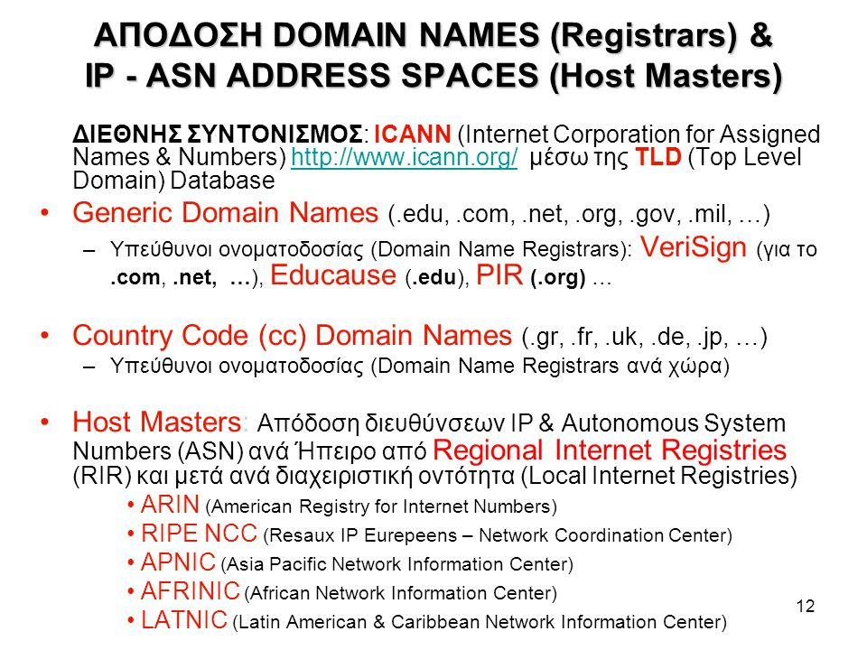 12 ΑΠΟΔΟΣΗ DOMAIN NAMES (Registrars) & IP - ASN ADDRESS SPACES (Host Masters) ΔΙΕΘΝΗΣ ΣΥΝΤΟΝΙΣΜΟΣ: ICANΝ (Internet Corporation for Assigned Names & Nu