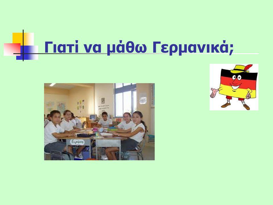 Η πιο διαδεδομένη γλώσσα της Ευρώπης Η Γερμανική γλώσσα είναι η μητρική γλώσσα σε πολλές χώρες της Ευρωπαϊκής Ένωσης.