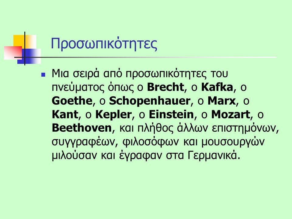 Προσωπικότητες Μια σειρά από προσωπικότητες του πνεύματος όπως ο Brecht, o Kafka, o Goethe, o Schopenhauer, o Marx, o Kant, o Kepler, o Einstein, o Mozart, o Beethoven, και πλήθος άλλων επιστημόνων, συγγραφέων, φιλοσόφων και μουσουργών μιλούσαν και έγραφαν στα Γερμανικά.