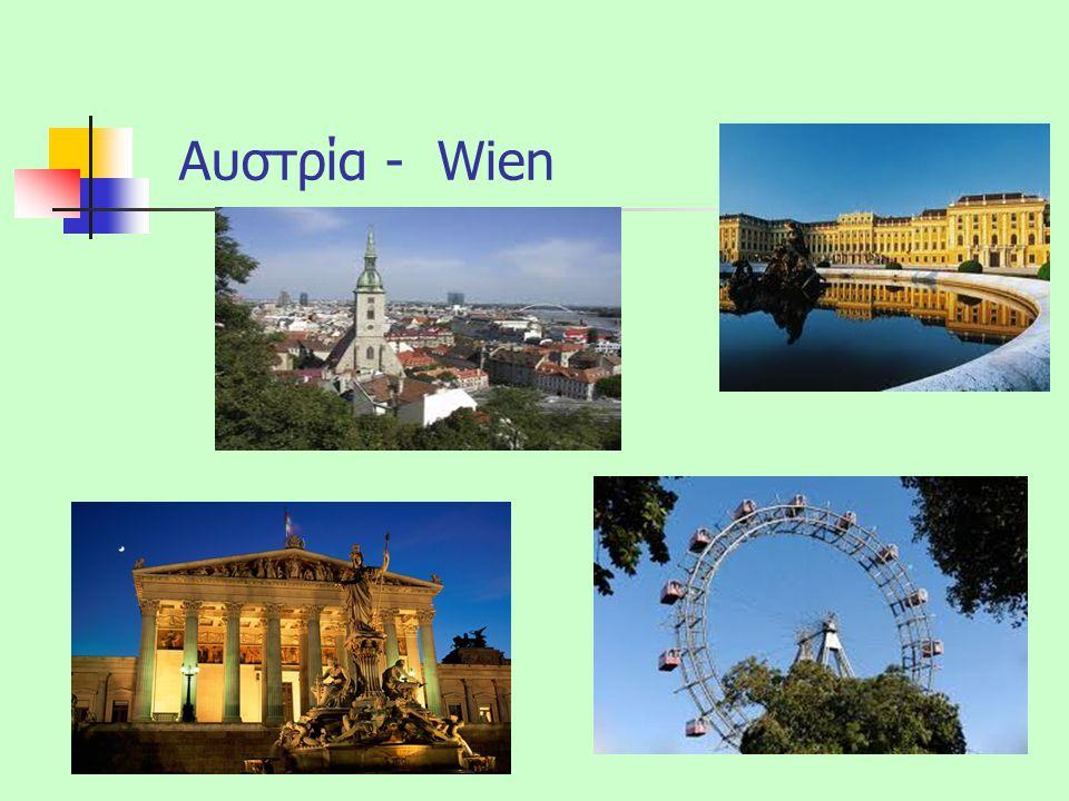 Αυστρία - Wien