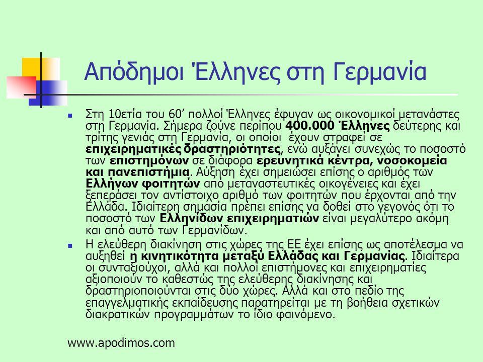 Απόδημοι Έλληνες στη Γερμανία Στη 10ετία του 60' πολλοί Έλληνες έφυγαν ως οικονομικοί μετανάστες στη Γερμανία.