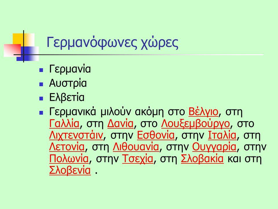 Ο μύθος της δύσκολης γλώσσας Η γερμανική γλώσσα παρουσιάζει πολλές ομοιότητες στη δομή και το συντακτικό της με την ελληνική γλώσσα.