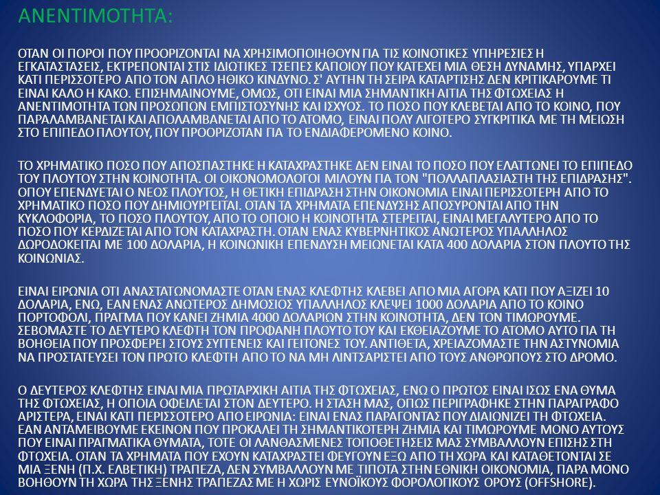 ΑΝΕΝΤΙΜΟΤΗΤΑ: ΟΤΑΝ ΟΙ ΠΟΡΟΙ ΠΟΥ ΠΡΟΟΡΙΖΟΝΤΑΙ ΝΑ ΧΡΗΣΙΜΟΠΟΙΗΘΟΥΝ ΓΙΑ ΤΙΣ ΚΟΙΝΟΤΙΚΕΣ ΥΠΗΡΕΣΙΕΣ Η ΕΓΚΑΤΑΣΤΑΣΕΙΣ, ΕΚΤΡΕΠΟΝΤΑΙ ΣΤΙΣ ΙΔΙΩΤΙΚΕΣ ΤΣΕΠΕΣ ΚΑΠΟΙΟ