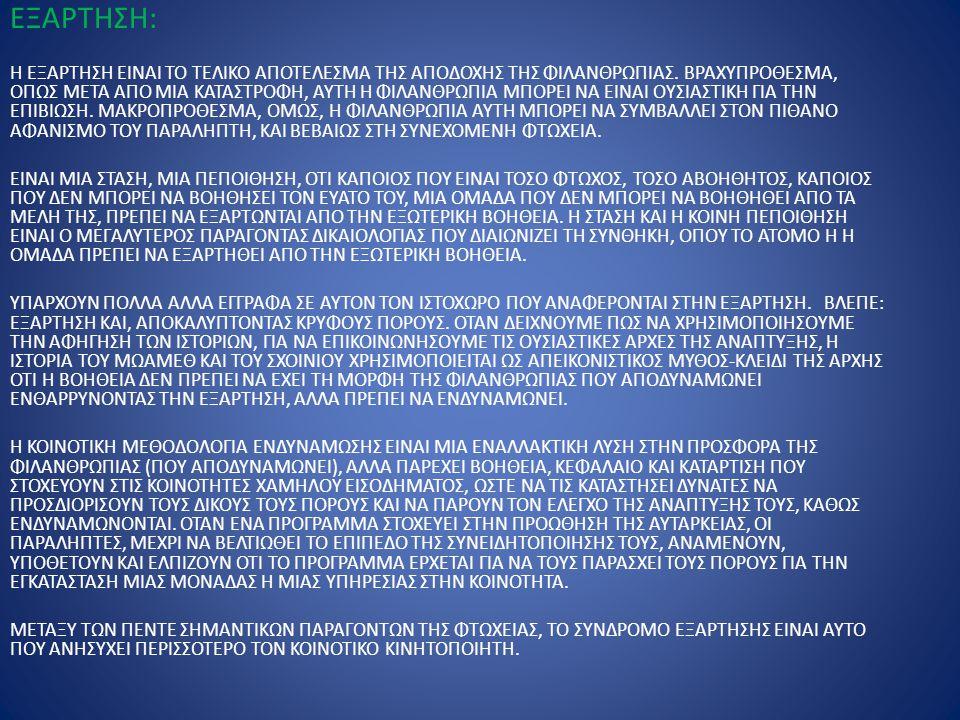 ΕΞΑΡΤΗΣΗ: Η ΕΞΑΡΤΗΣΗ ΕΙΝΑΙ ΤΟ ΤΕΛΙΚΟ ΑΠΟΤΕΛΕΣΜΑ ΤΗΣ ΑΠΟΔΟΧΗΣ ΤΗΣ ΦΙΛΑΝΘΡΩΠΙΑΣ. ΒΡΑΧΥΠΡΟΘΕΣΜΑ, ΟΠΩΣ ΜΕΤΑ ΑΠΟ ΜΙΑ ΚΑΤΑΣΤΡΟΦΗ, ΑΥΤΗ Η ΦΙΛΑΝΘΡΩΠΙΑ ΜΠΟΡΕΙ