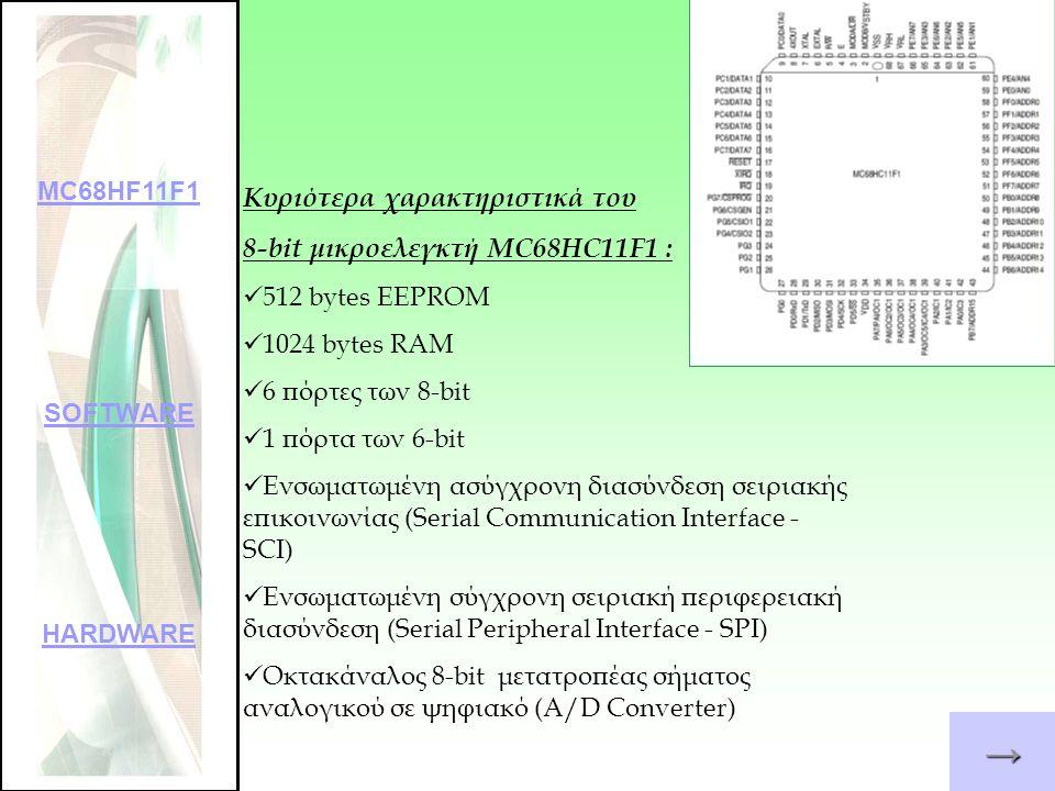 Ο μικροελεγκτής MC68HC11F1 διαθέτει 54 γραμμές εισόδου/εξόδου ανάλογα με τη κατάσταση λειτουργίας που έχει επιλεχθεί.