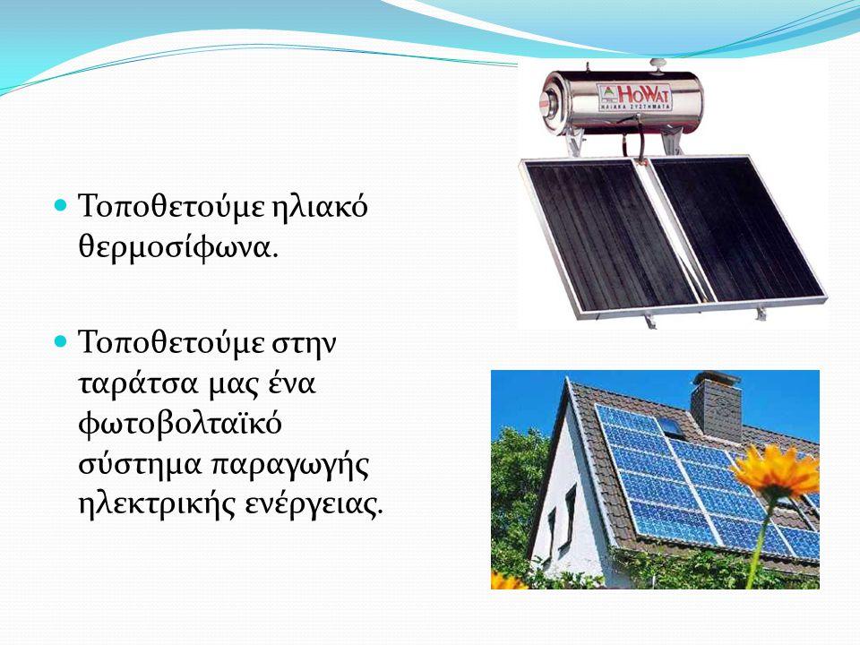 Τοποθετούμε ηλιακό θερμοσίφωνα.
