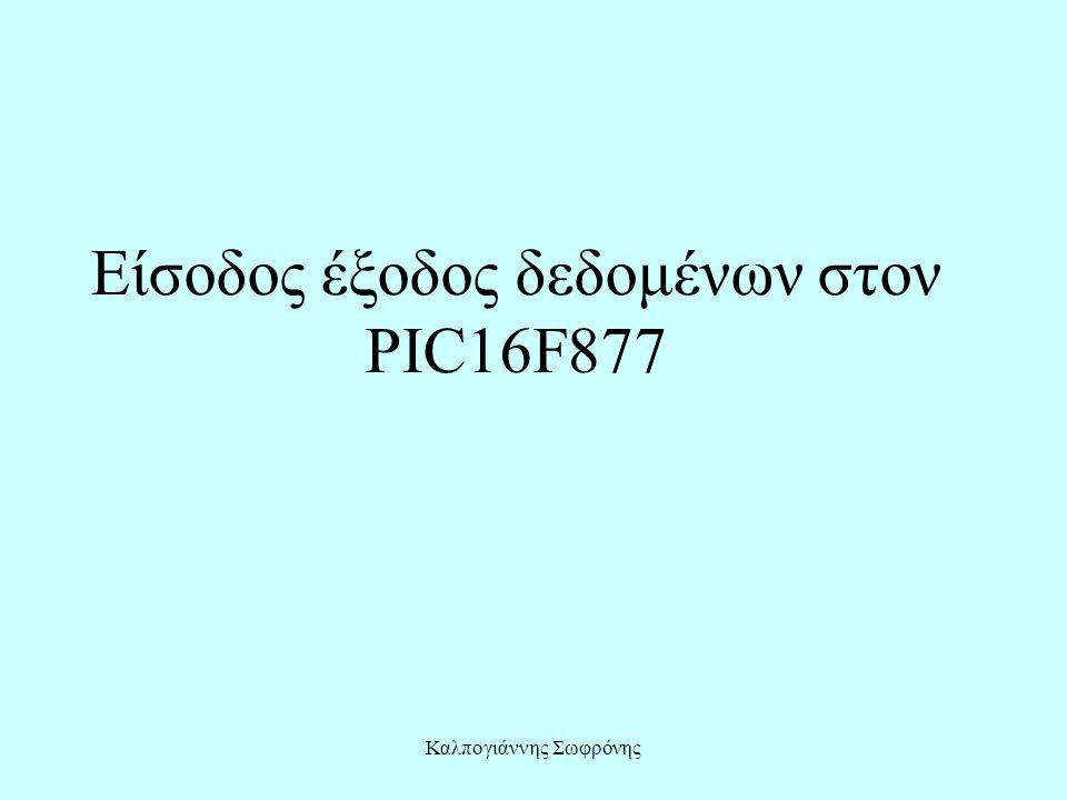 Καλπογιάννης Σωφρόνης Είσοδος έξοδος δεδομένων στον PIC16F877