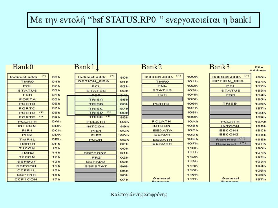 """Καλπογιάννης Σωφρόνης Με την εντολή """"bsf STATUS,RP0 """" ενεργοποιείται η bank1 Bank0 Bank1 Bank2 Bank3"""