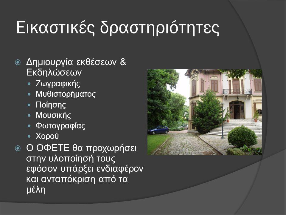 Εικαστικές δραστηριότητες  Δημιουργία εκθέσεων & Εκδηλώσεων Ζωγραφικής Μυθιστορήματος Ποίησης Μουσικής Φωτογραφίας Χορού  Ο ΟΦΕΤΕ θα προχωρήσει στην