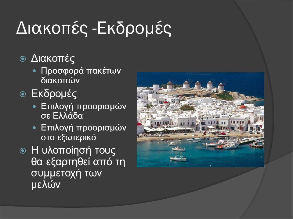 Διακοπές -Εκδρομές  Διακοπές Προσφορά πακέτων διακοπών  Εκδρομές Επιλογή προορισμών σε Ελλάδα Επιλογή προορισμών στο εξωτερικό  Η υλοποίησή τους θα εξαρτηθεί από τη συμμετοχή των μελών