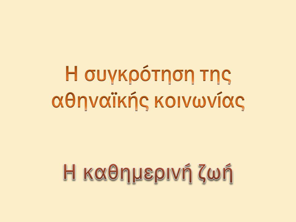 Ο πληθυσμός της Αθήνας ήταν διαιρεμένος σε τρεις κοινωνικές τάξεις:  Αθηναίοι πολίτες.