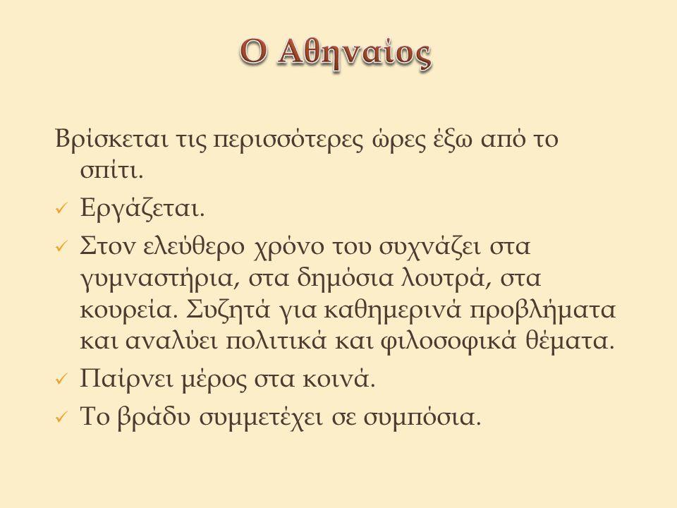 Το συμπόσιον - η συνάθροιση ανθρώπων που πίνουν - αποτελούσε έναν από τους πιο αγαπημένους τρόπους διασκέδασης των Ελλήνων.