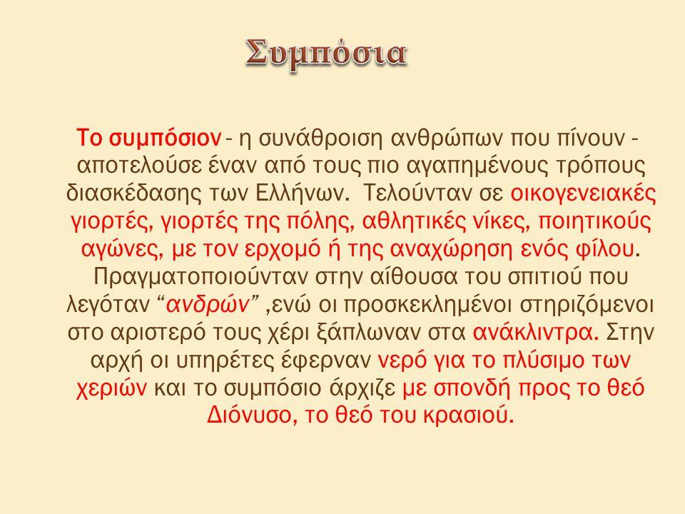 Το συμπόσιον - η συνάθροιση ανθρώπων που πίνουν - αποτελούσε έναν από τους πιο αγαπημένους τρόπους διασκέδασης των Ελλήνων. Τελούνταν σε οικογενειακές