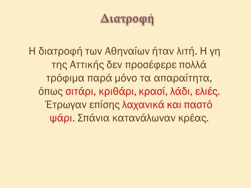 Η διατροφή των Αθηναίων ήταν λιτή. Η γη της Αττικής δεν προσέφερε πολλά τρόφιμα παρά μόνο τα απαραίτητα, όπως σιτάρι, κριθάρι, κρασί, λάδι, ελιές. Έτρ