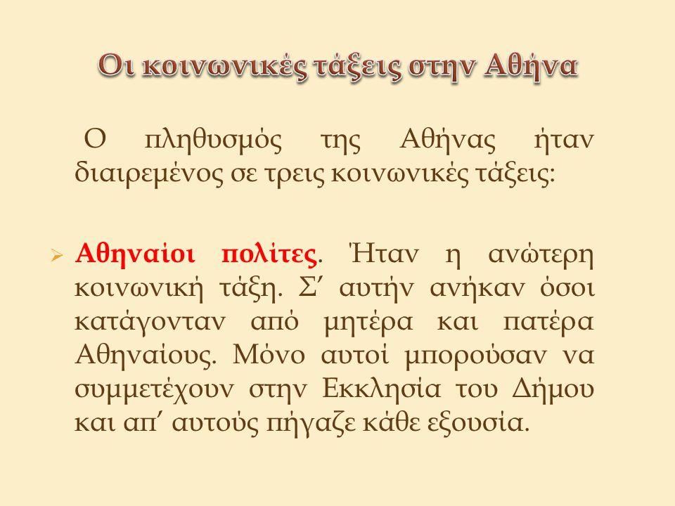  Οι μέτοικοι.Ήταν πολίτες άλλων πόλεων που όμως ζούσαν κι εργάζονταν στην Αθήνα.