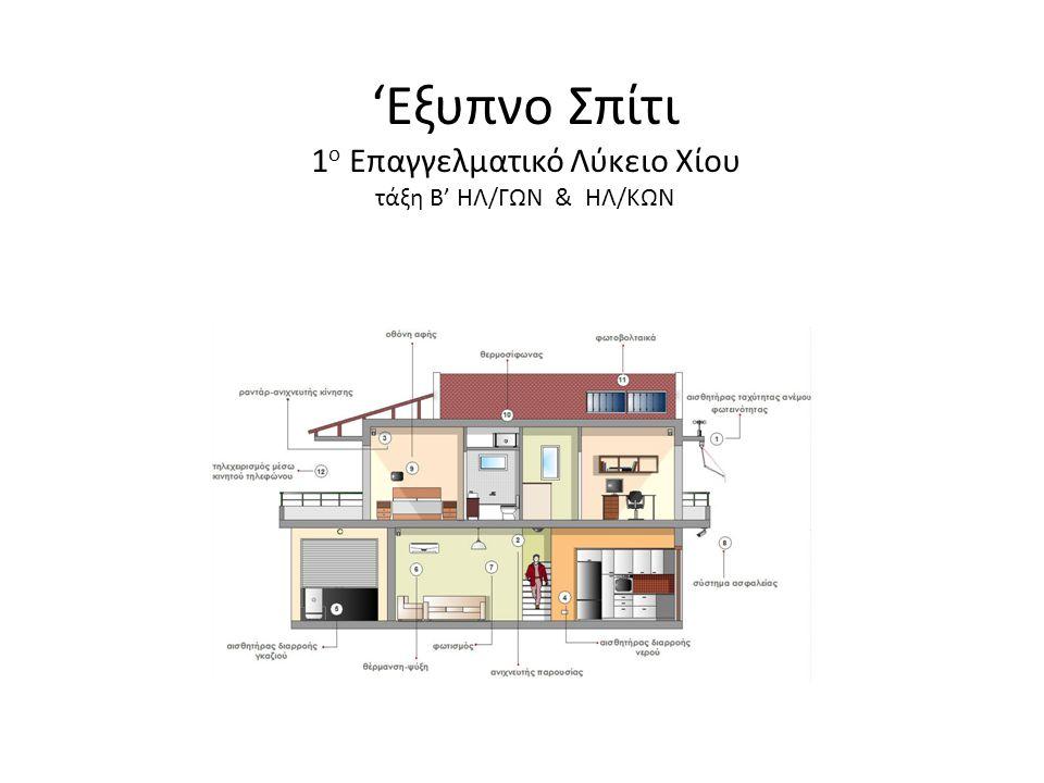 'Εξυπνο Σπίτι 1 ο Επαγγελματικό Λύκειο Χίου τάξη B' ΗΛ/ΓΩΝ & ΗΛ/ΚΩΝ