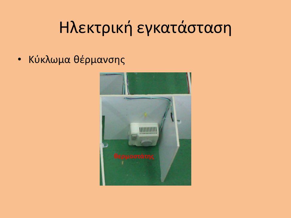 Ηλεκτρική εγκατάσταση Κύκλωμα θέρμανσης θερμοστάτης